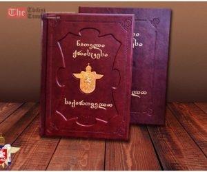 """საპატრიარქო 3000-ლარიან წიგნზე – """"წიგნი სასაჩუქრეა და მისი გაყიდვა არასდროს მომხდარა"""""""
